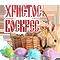 Корзина с кроликом ХВ
