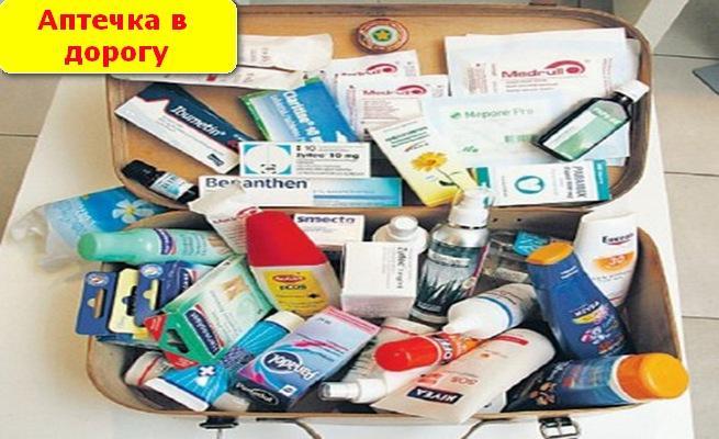 Аптечка в дорогу для беременной 46