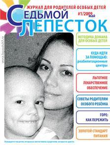 Издательство женский журнал, здоровье, диетология