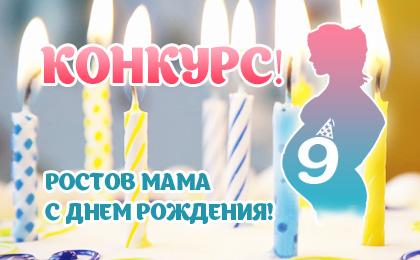 Конкурс поздравление днем рождения