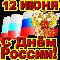 12 июня Герб России