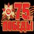 75 лет ПОБЕДЫ_1