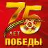 75 лет ПОБЕДЫ_2