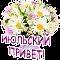 Июльский привет_букет