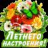 Летнего настроения)