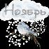 Ноябрь_птичка на ветке