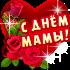 С Днём мамы_2