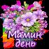 С Днём мамы_4