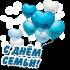 С Днём семьи_воздушные шарики