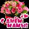 С Днем мамы корзина цветов
