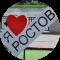 Я люблю Ростов_сердце