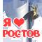 Я сердце Ростов