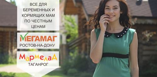 7220fb047d40 Happy Moms» - товары для будущих и кормящих мам - РостовМама